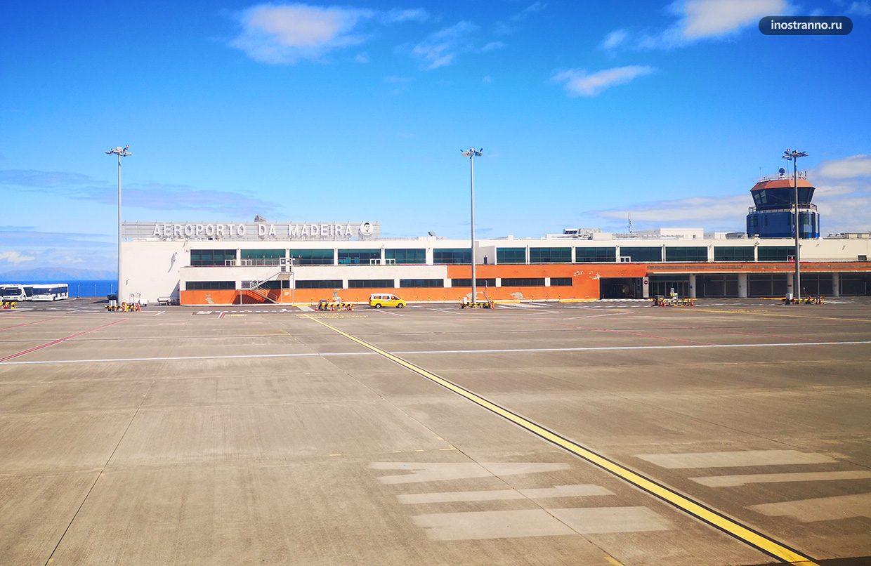 Международный аэропорт Криштиану Роналду на Мадейре в Фуншале