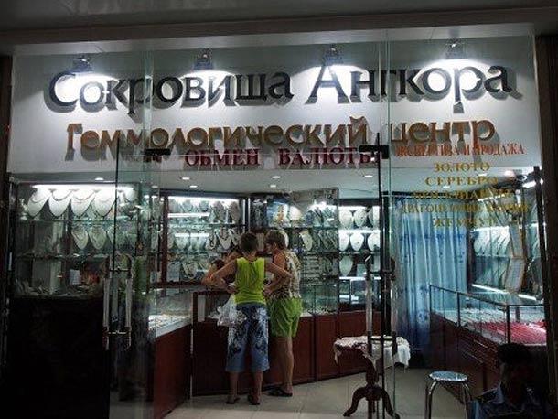 Геммологический центр Сокровища Ангкора