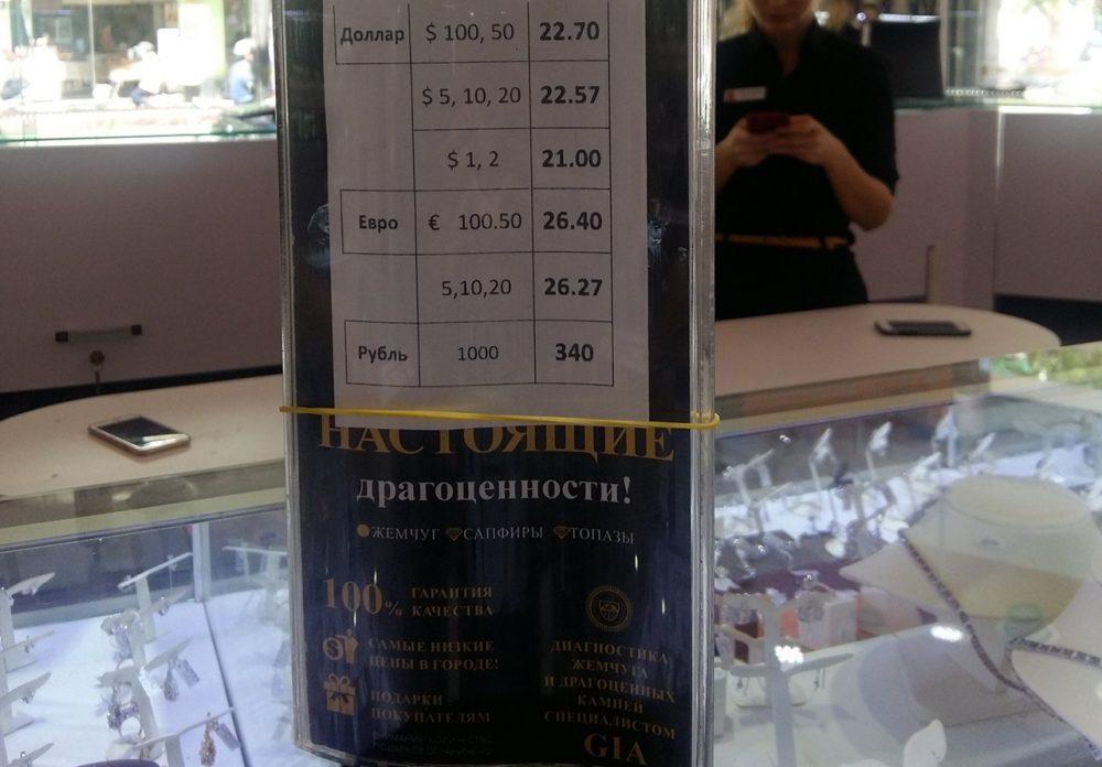 Обмен валюты в ювелирном магазине